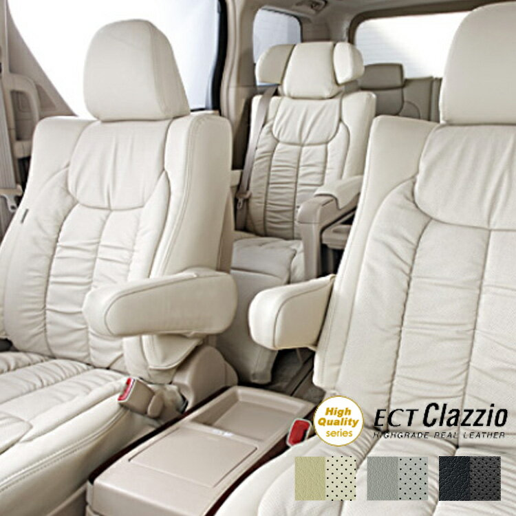 Clazzio クラッツィオ シートカバー アルファード ヴェルファイア AGH30W AGH35W ECT クラッツィオ ET-1518 ET-1519 ET-1522