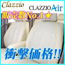 Clazzio クラッツィオ シートカバー プリウス 50系ZVW50 ZVW51 ZVW55 S ツーリングセレクション A エアー ET-1078