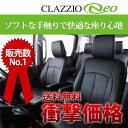 Clazzio クラッツィオ シートカバー プリウス 50系ZVW50 ZVW51 ZVW55 S ツーリングセレクション A クラッツィオ ネオ NEO ET...