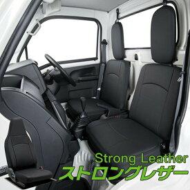 ハイゼット トラック シートカバー S500P/S510P 一台分 クラッツィオ ED-4003-01 ストロングレザー シート 内装
