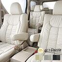 送料無料 Clazzio クラッツィオ シートカバー ヴォクシー AZR60G AZR65G ECT クラッツィオ ET-0246
