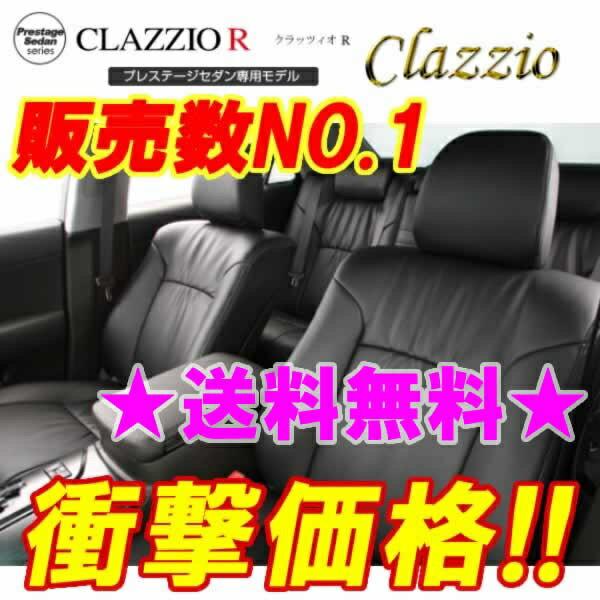 クラッツィオ シートカバー クラッツィオR カムリ AVV50 Clazzio シートカバー 送料無料 ET-1440