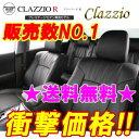 送料無料 Clazzio クラッツィオ シートカバー アコードハイブリッド CR6 クラッツィオR EH-0353