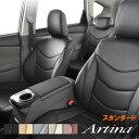 アルティナ SAI AZK10 シートカバー スタンダード 品番◆A2420 Artina