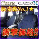 Clazzio クラッツィオ シートカバー ムーヴカスタム LA100S LA110S クラッツィオクロス ED-0694