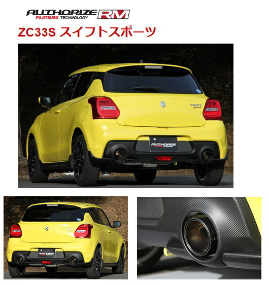 フジツボ スイフト スポーツ ZC33S マフラー AUTHORIZE RM+c オーソライズRM+c FUJITSUBO 260-81553