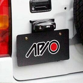 APIO アピオ ジムニー JB23 33 43 ナンバープレート移動キット スペアタイヤ移動ブラケット装着車用 3060-23