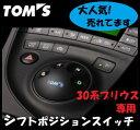 TOM'S トムス プリウス プリウスG's ZVW30系 シフトポジションスイッチ 55404-TZW32