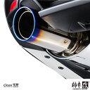 柿本 改 クラスKR スイフトスポーツ CBA-ZC32S マフラー 品番:S71330 KAKIMOTO RACING Class KR 条件付き送料無料