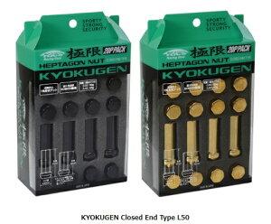 協永産業 キックス 極限 超軽量ロング ヘプタゴンナット 20個入 全長50mm M12xP1.25 ブラック HPF3B5 KYO-EI Kics