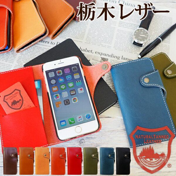 iPhone8 ケース iPhone7 栃木レザー iPhone6 iPhone6s ケース iPhoneSE iPhone5 iPhone5s 手帳型 本革 スマホケース 日本製 手作り