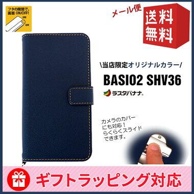 BASIO2SHV36ラスタバナナカバーブックタイプベイシオ2送料無料手帳型スマホケース