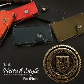 栃木レザー ケース 本革 アイフォン iphoneケース スマホケース iPhoneSE 第2世代 iPhone8 iPhone7 手帳型 マグネット