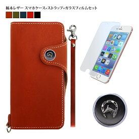 栃木レザー ケース 本革 アイフォン スマホケース iPhoneX iphoneXS iPhone8プラス iphone7 iphone6 6splus ストラップ ガラスフィルム セット 手帳型