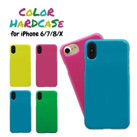 ハードケース スマホケース iphoneケース iphone x iPhoneX iphoneXS iPhone8 iPhone7 iPhone6 アイフォン カバー カラー カラフル