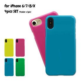 ハードケース 4枚セット スマホケース iphoneケース iphone x iPhoneX iphoneXS iPhone8 iPhone7 iPhone6 アイフォン カバー カラー カラフル