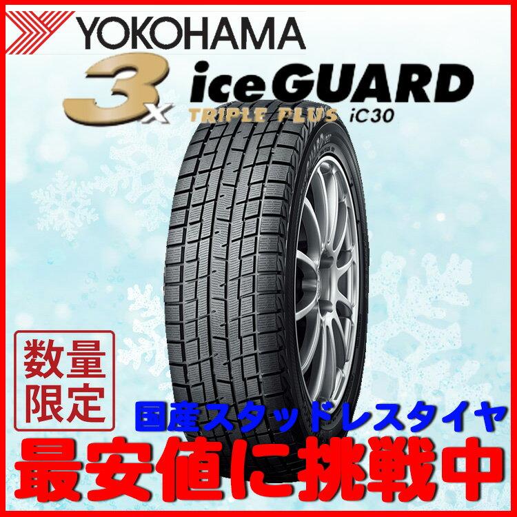 ヨコハマ スタッドレス タイヤ 16インチ アイスガード iceGUARD IG30PLUS 175/60R16 175/60-16 82Q バルブ付 1本 新品