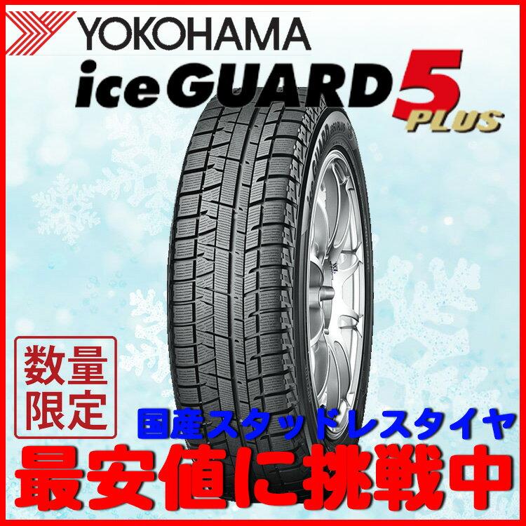 ヨコハマ スタッドレス タイヤ 12インチ アイスガード iceGUARD 5PLUS IG50 155/70R12 155/70-12 73Q バルブ付 1本 新品