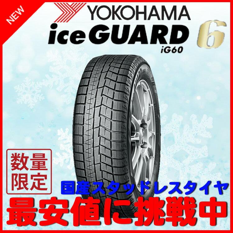 ヨコハマ スタッドレス タイヤ 15インチ アイスガード iceGUARD IG60 165/65R15 165/65-15 81Q バルブ付 1本 新品 ソリオハイブリッド 10 プリウス