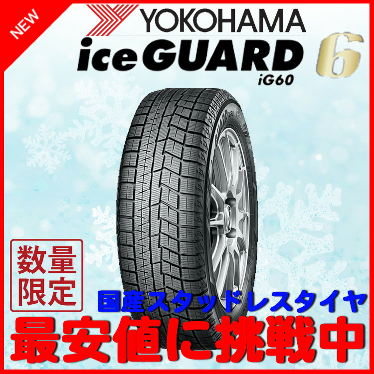 ヨコハマ スタッドレス タイヤ 16インチ アイスガード iceGUARD IG60 195/45R16 195/45-16 80Q 1本 新品 デミオ S660 リア フィット キューブ