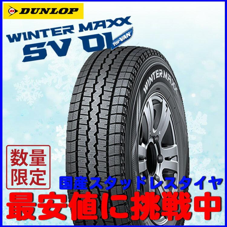 スタッドレス タイヤ 14インチ ダンロップ ウインターマックス WinterMAXX SV01155/80R14 155/80-14 88/86N 1本 新品 冬用 小型トラック