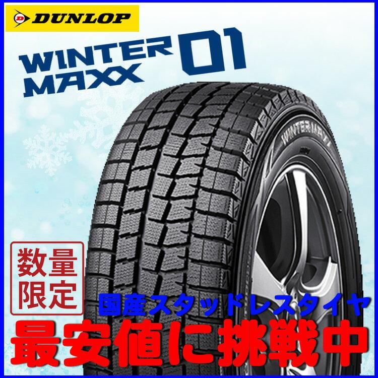 スタッドレス タイヤ 15インチ ダンロップ ウインターマックス WinterMAXX WM01165/65R15 165/65-15 1本 新品 冬用 ソリオ 10系 プリウス