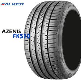 夏 サマー タイヤ ファルケン 20インチ 2本 265/35ZR20 99Y XL アゼニスFK510 FALKEN AZENIS FK510