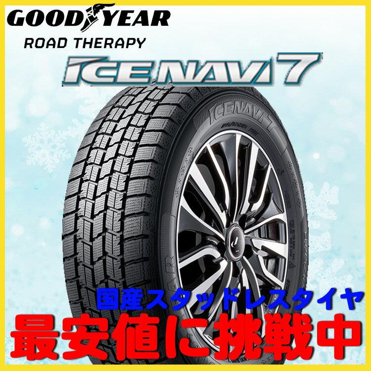 グッドイヤー スタッドレス タイヤ ICE NAVI 7 アイスナビ7 14インチ 165/65R14 165/65-14 79Q 1本 バルブ付 タンク トール ソリオ デリカD2
