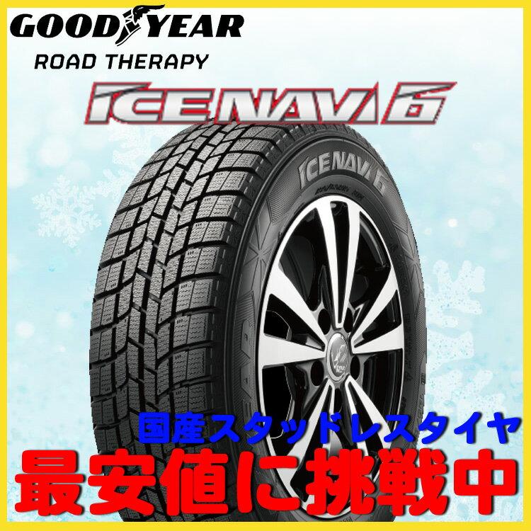 グッドイヤー スタッドレス タイヤ ICE NAVI 6 アイスナビ6 16インチ 205/50R16 205/50-16 87Q 1本 ストリーム インプレッサ セリカ