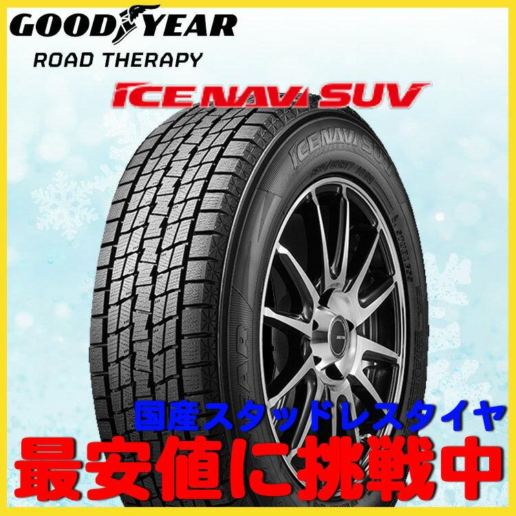 グッドイヤー スタッドレス タイヤ ICE NAVI SUV アイスナビSUV 15インチ 175/80R15 175/80-15 90Q 1本 パジェロミニ テリオスキッド