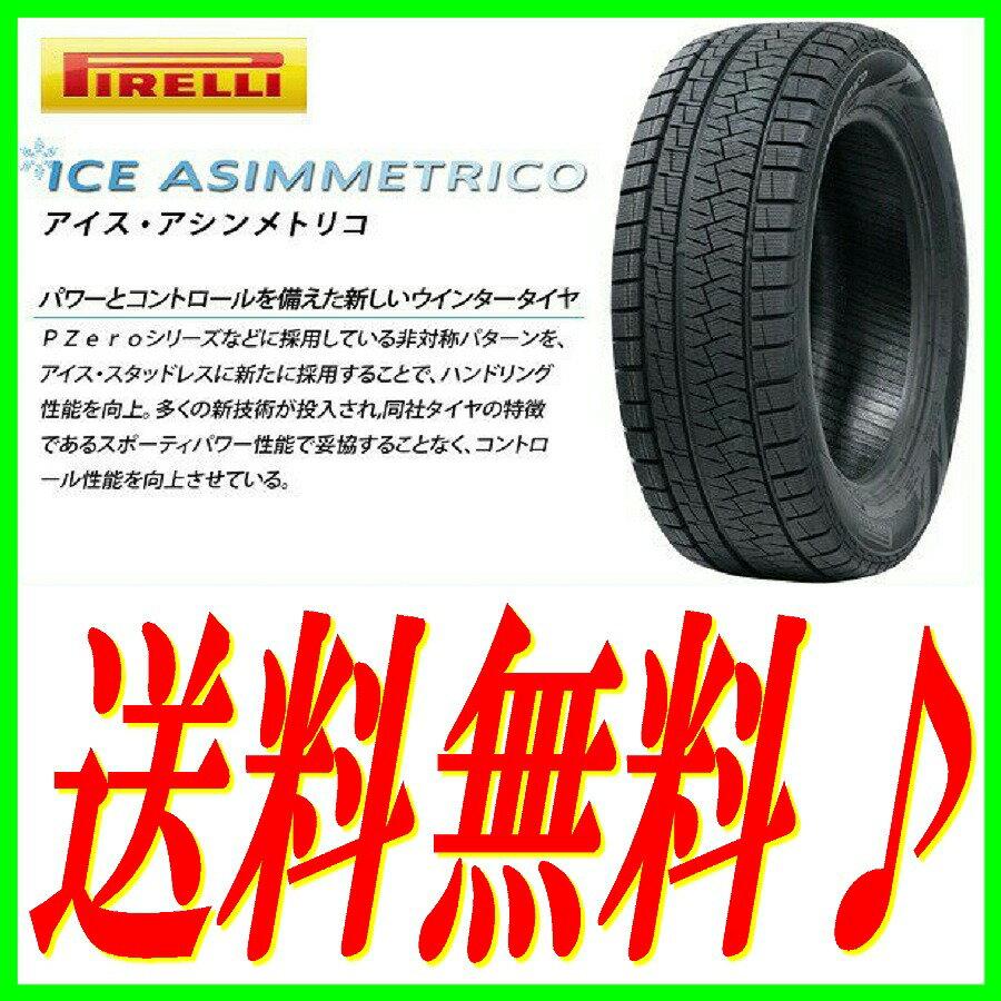 新品 スタッドレス ピレリ アイス アシンメトリコ ICE ASIMMETRICO 1本 225/60R18 225/60-18 レクサス NX エスクード レガシィアウトバック