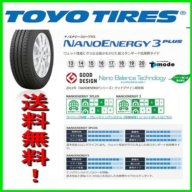 送料無料 TOYO トーヨー 国産 ナノエナジー3+ 低燃費 エコタイヤ 1本 バルブ付 225/35R20 225/35-20 オッデセイ クラウン マークX