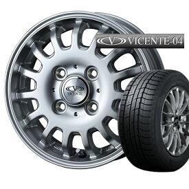 ウィンターマックス02 155/65R14 155 65 14 ダンロップ スタッドレス タイヤホイールセット 1本 ヴィセンテ04 14インチ 4H100 4.5J+50 ウェッズ weds VICENTE-04 CA・EV