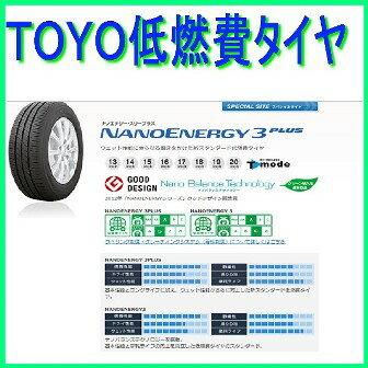 TOYO トーヨー ナノエナジ-3+ 低燃費 エコタイヤ 1本 195/50R15 195/50-15 コンパクト ロードスターパッソ キューブ マーチ