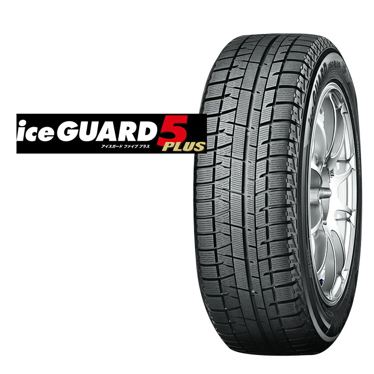 スタッドレスタイヤ ヨコハマ 13インチ 4本 135/80R13 70Q アイスガードファイブプラス スタットレス R0307 YOKOHAMA ice GUARD 5 PLUS IG50