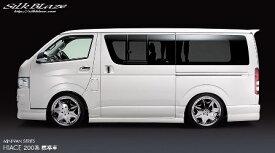 シルクブレイズ ハイエース KDH/TRH20・21・22 SUPER GL(標準) サイドステップ 未塗装 ミニバンシリーズ