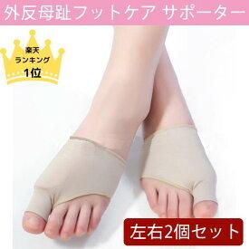 楽天ランキング1位獲得!外反母趾 足指矯正 サポータ グッズ 16種類 柔らか ケア 2個 靴下 の上から OK (1_親指外保護白)