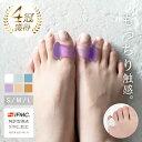 楽天ランキング1位獲得!外反母趾 足指矯正 サポータ グッズ 16種類 柔らか ケア 2個セット (21)