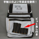 ビット差し付 牛床革釘袋マチ付 DELUXE No.33【腰袋 ネイルバッグ くぎぶくろ プラスビット】