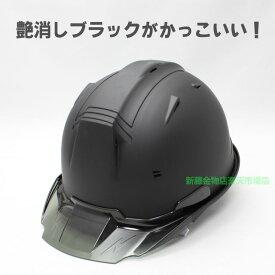 進和化学工業 オリジナルカラーヘルメット(マットブラック)SS−19型【艶消し 黒 ブラック 作業用 工事 現場 安全 保護】