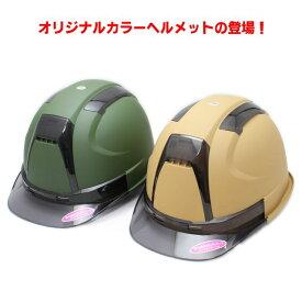 TOYO SAFETY オリジナルカラーヘルメット 390F−OTSS【トーヨーセーフティ 安全 保護 デザート ミリタリーグリーン】