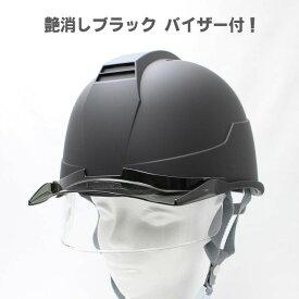 進和化学工業 バイザー付オリジナルカラーヘルメット(マットブラック)SS−22V型【艶消し 黒 ブラック バイザー シールド レンズ 作業用 工事 現場 安全 保護】