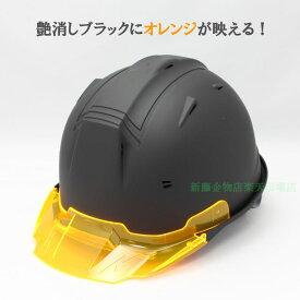 進和化学工業 オリジナルカラーヘルメット(マットブラック)SS−19型 プレミアムバイザー付【艶消し 黒 ブラック 作業用 工事 現場 安全 保護 オレンジ クリア】