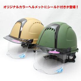 TOYO SAFETY シールド付きオリジナルカラーヘルメット 391F−S−C【トーヨーセーフティ シールド 艶消し マット 安全 保護 デザート ミリタリーグリーン】