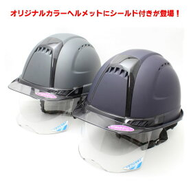 TOYO SAFETY シールド付きオリジナルカラーヘルメット 391F−S−C【トーヨーセーフティ シールド 艶消し 安全 保護 マット グレー ネイビー】