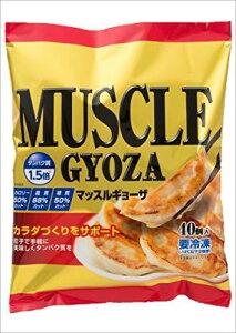 マッスルギョーザ(1袋40個入) タンパク質1.5倍 カロリー糖質50%オフ 脂質88%オフ の冷凍餃子 国産鶏ささみと小麦ふすま使用 餃子8個でプロテイン1回分 8個食べても168kcal ダイエット 筋トレ 糖質