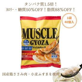 マッスルギョーザ(1袋40個入) [タンパク質1.5倍 カロリー糖質50%オフ 脂質88%オフ 国産鶏ささみと小麦ふすま使用 餃子8個でプロテイン1回分 8個食べても168kcal ダイエット 筋トレ 糖質制限 高タンパク 低糖質 低カロリー 低脂質 マッスル餃子]