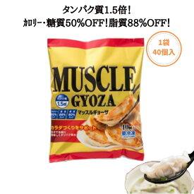 マッスルギョーザ(1袋40個入) [タンパク質 1.5倍 カロリー 糖質 50%オフ 脂質 88%オフ 国産鶏ささみ と 小麦ふすま 使用 餃子8個で プロテイン 1回分 8個食べても168kcal 糖質制限 ダイエット 高タンパク 低糖質 低カロリー 低脂質 マッスル餃子]