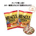 【2袋セット】マッスルギョーザ(2袋) プロテイン餃子 タンパク質1.5倍 カロリー糖質50%オフ 脂質88%オフ の冷凍餃子 …