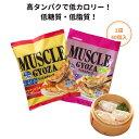 マッスルギョーザ レギュラー(しそ風味)とゆず風味のお得なセット プロテイン餃子 高タンパク 低カロリー 低糖質 低…